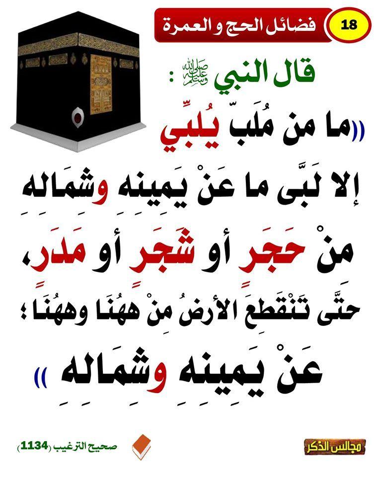 Pin By Ahmad On أحاديث نبوية Acle Ahadith Islam