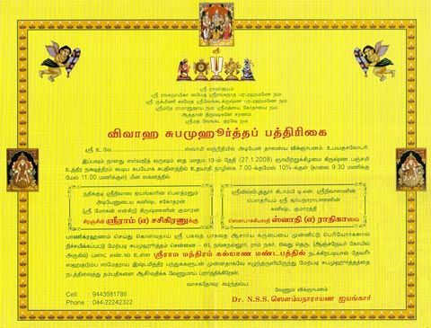 Indian Style Invitation Design Sample Tamil Nadu Spacial Wedding