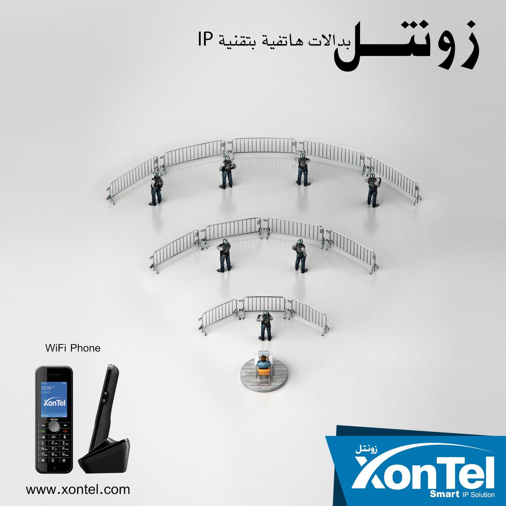 زونتل تقدم أحدث أنظمة الاتصالات للهواتف التي تعمل بتقنية Wifi حرية في التنقل مع تغطية أكبر زونتل مميزات زونتل Xontel اتصالا Voip Solutions Solutions Voip