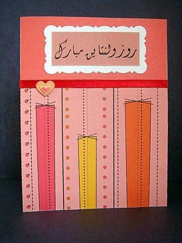 Persian happy valentines day handmade greeting persian happy valentines day handmade greeting card m4hsunfo