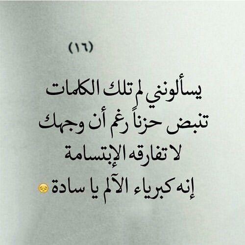 كبرياء الالم True Words Words Love Words