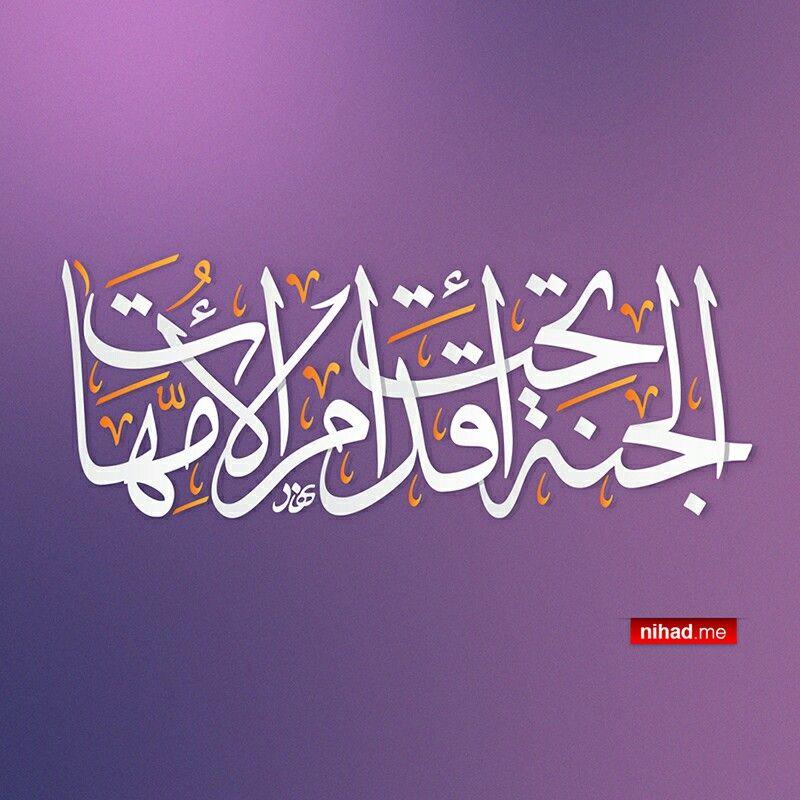 الجنة تحت أقدام الأمهات El Cennetu Tahte Akdami L Ummehati