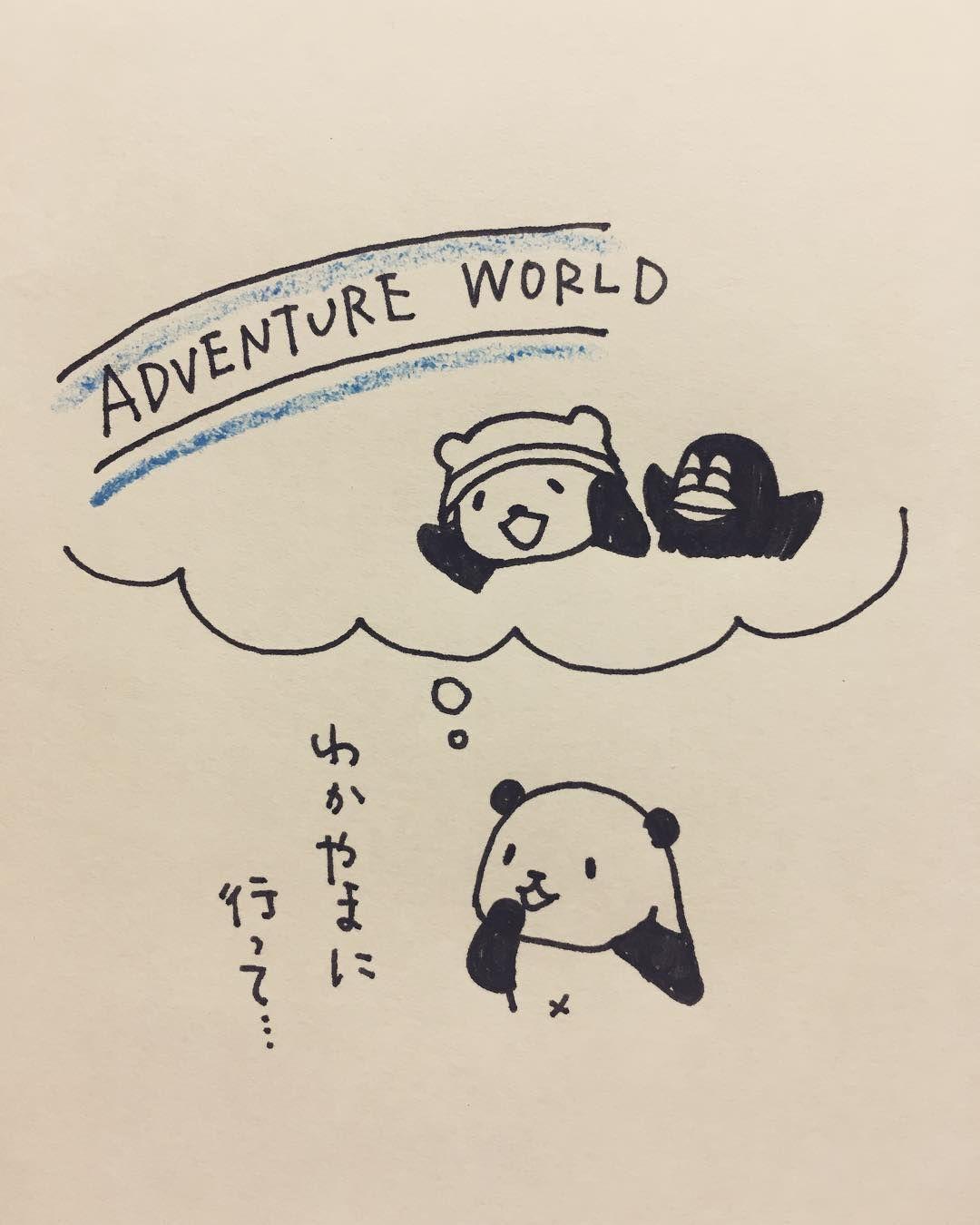 Yokoさんはinstagramを利用しています アドベンの彩ちゃん 滑り台で遊ぶ姿 本当に可愛くて パンダ 和歌山 旅行 シャンシャン パンダ