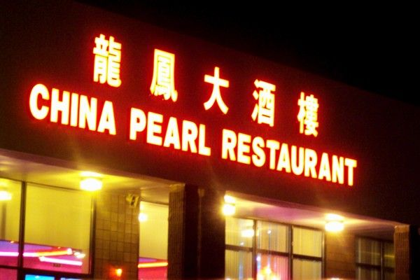 Photo Of China Pearl Quincy Ma From Http Hiddenboston