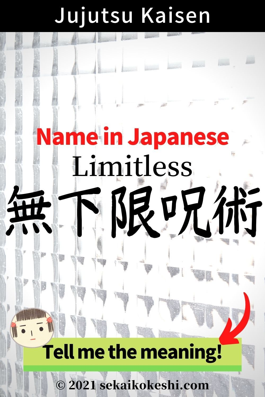 Limitless Of Gojo Satoru Name Meaning In Japanese Kanji Symbol Anime Click Here For The Secret In 2021 Japanese Names Japanese Words Japanese Kanji