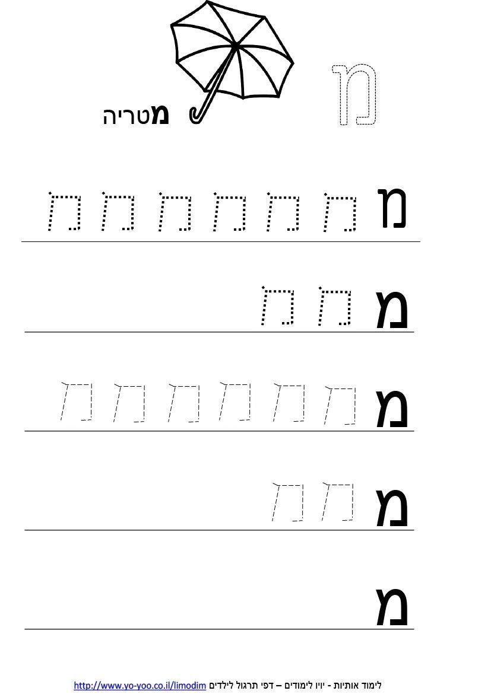 ללמוד לכתוב את האות מ Alfabeto Hebraico Hebraico Alfabeto