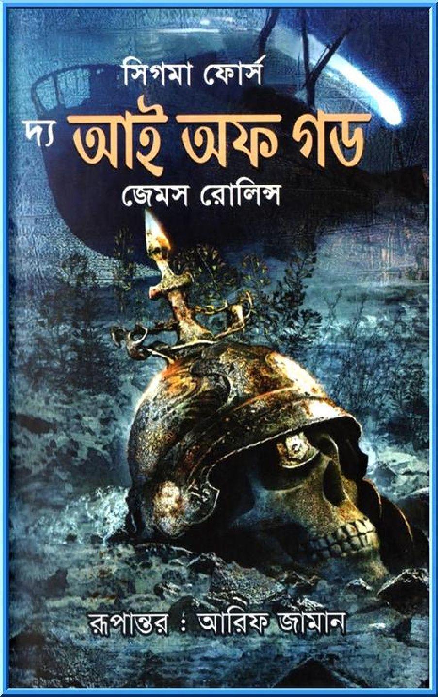 Quest pdf mahabharata