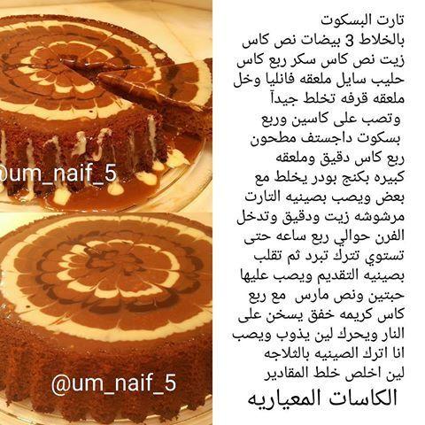 تارت البسكوت Arabic Food Yummy Food Dessert Cookout Food