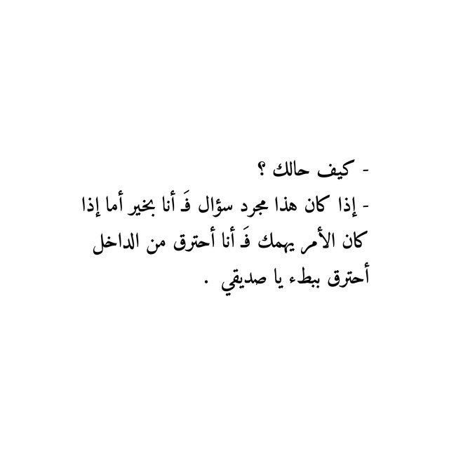 6 Twitter Arabic Love Quotes Pretty Quotes Touching Words