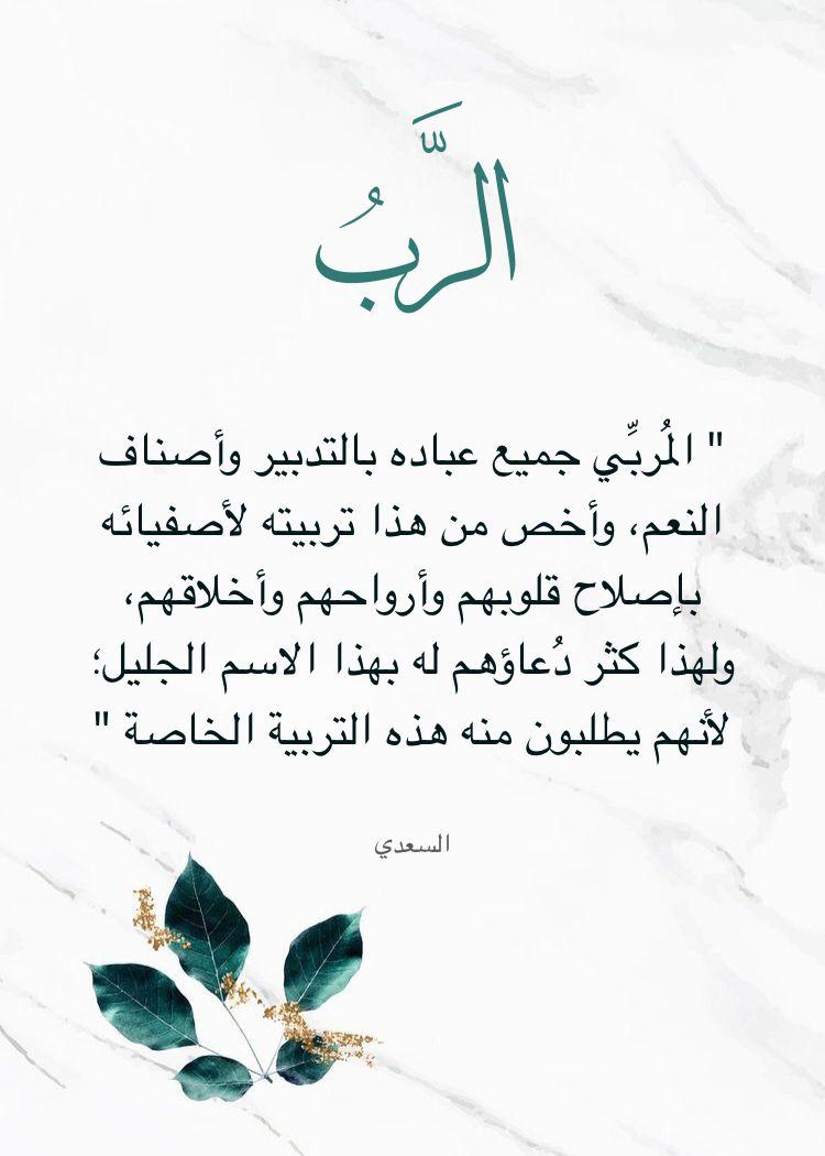 معاني أسماء الله الح سنى Islamic Love Quotes Islamic Quotes Quotations