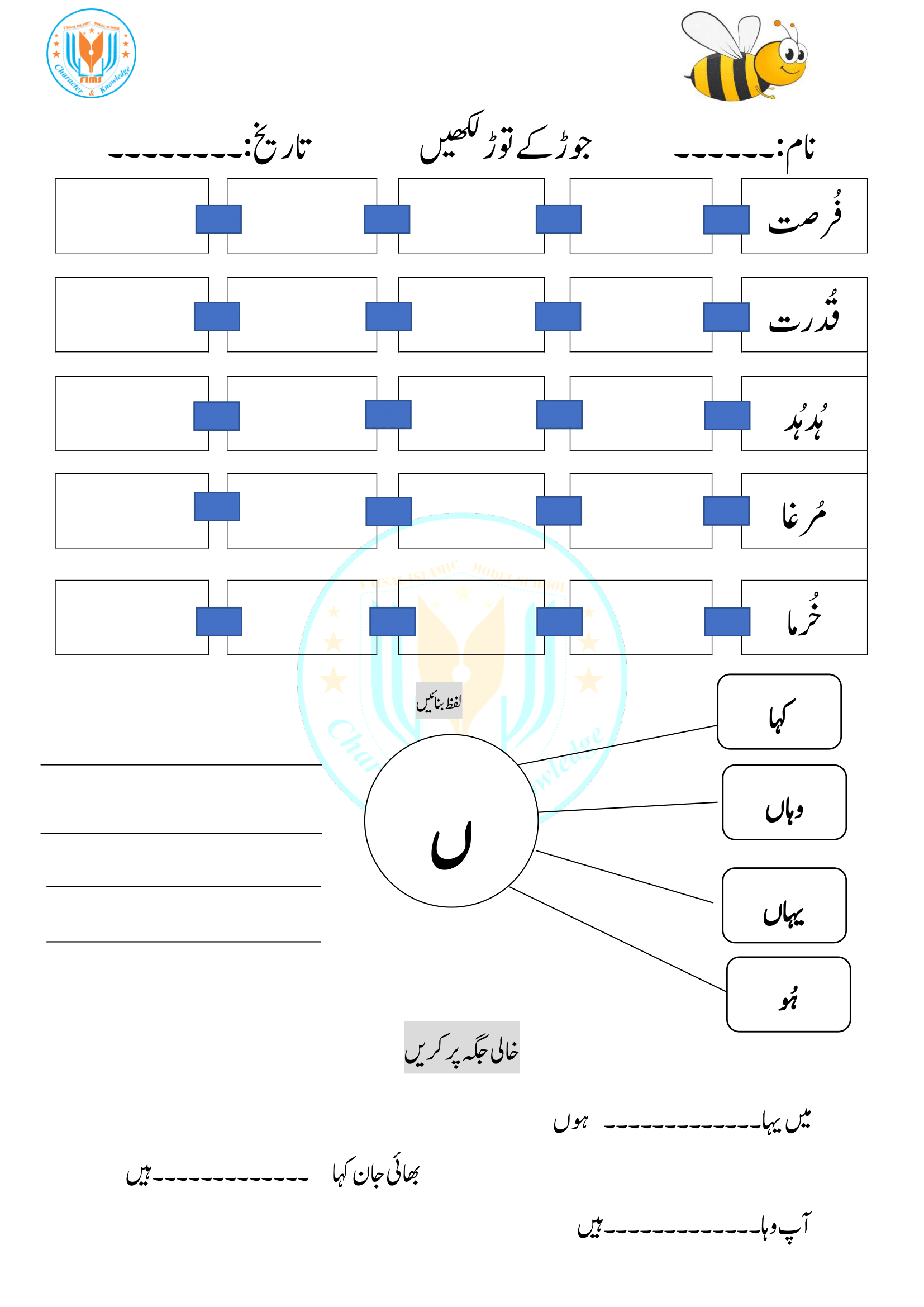 Word Making Urdu Work Sheets In