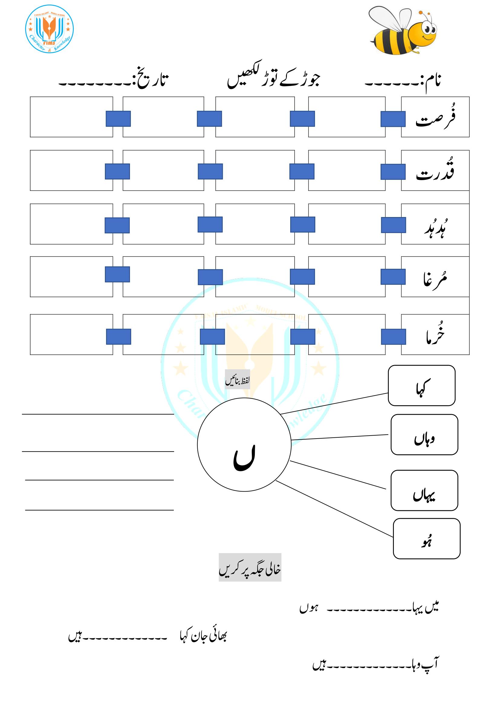 Word Making Urdu Work Sheets In