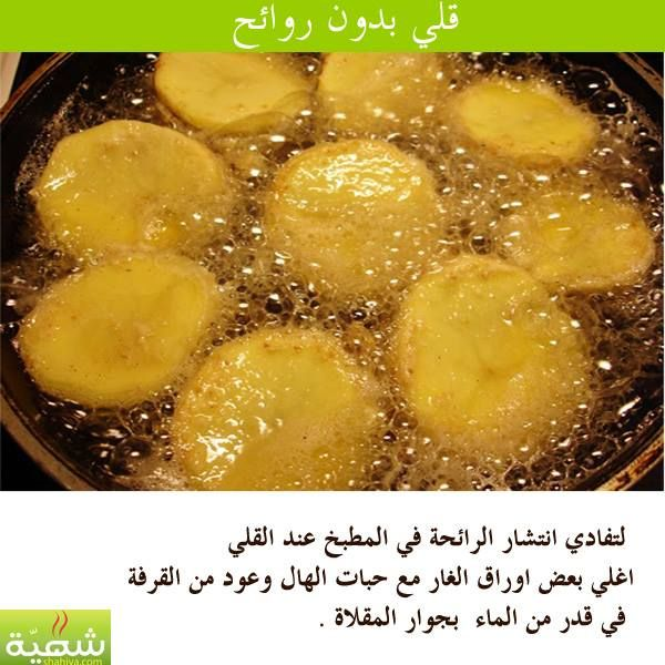 Pin By Suzanne Faddoul On All Ideas In Arabic بالعربي Food Potato Wedges Fried Potatoes