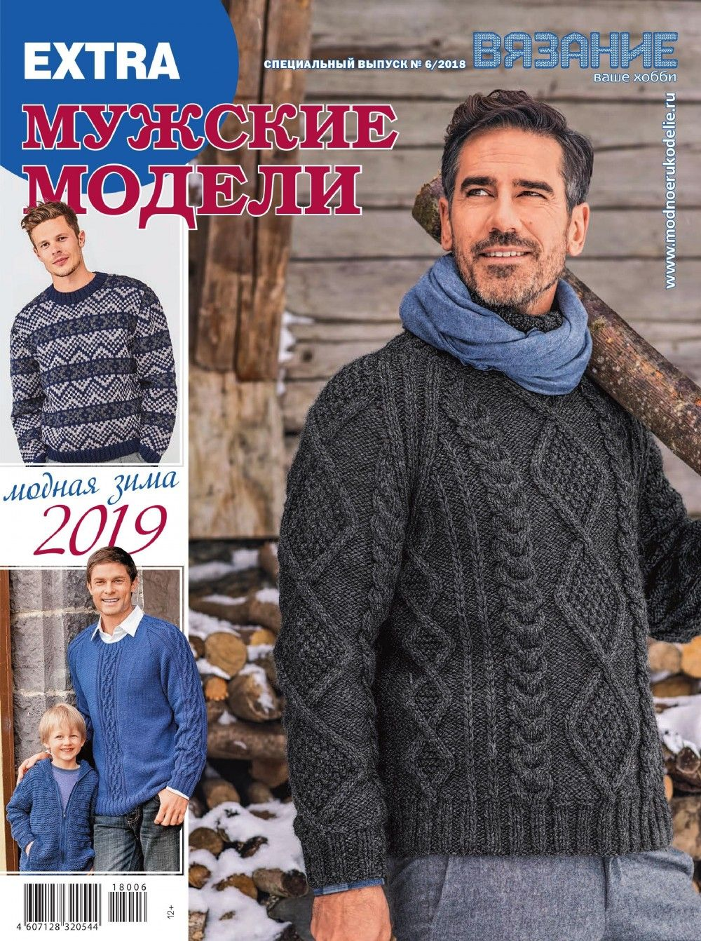 журнал вязание ваше хобби спецвыпуск Extra 6 2018г журнал