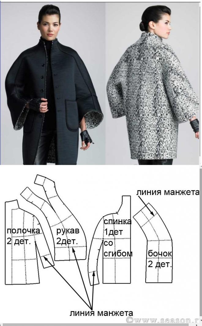 Шитьё | Abrigos, Patrones y Costura