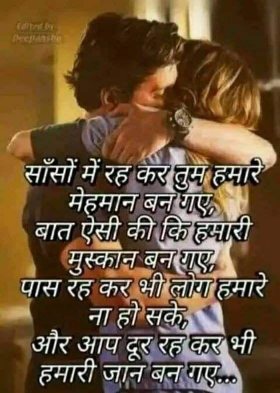 Pin by Ruchi Jain on arsu | Love status, Hindi quotes ...