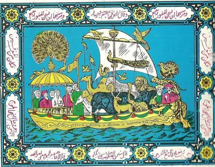 مع سفينة نوح عليه السلام هذه صور كانت تعلق على جدران الغرف وفي المساجد ويتم التزيين بها دون شبهة مذهبية Islamic Art Art Art Journal