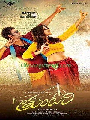 Tuntari Telugu Movie All Audio Mp3 Songs Download 2016 Telugu