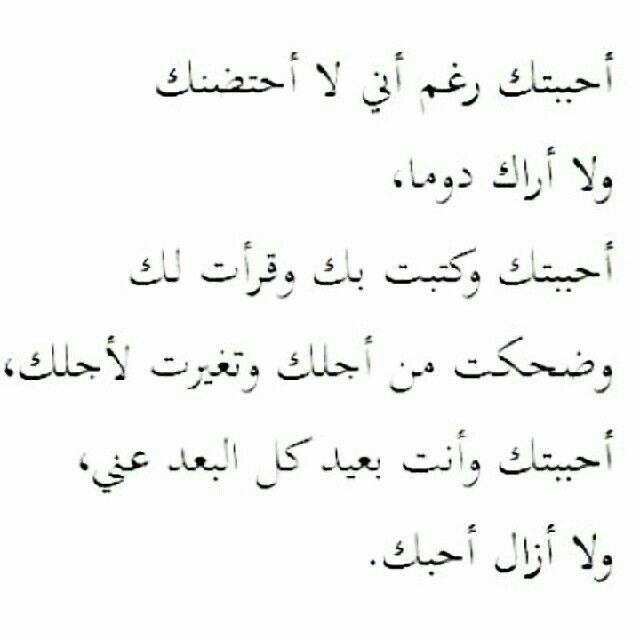 احببتك ب كل معاني الحب Calligraphy Quotes Love Quotes For Book Lovers Short Quotes Love