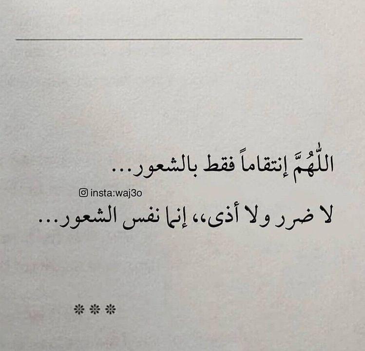 أدعية و أذكار تريح القلوب تقرب الى الله Quotes Words Arabic Quotes