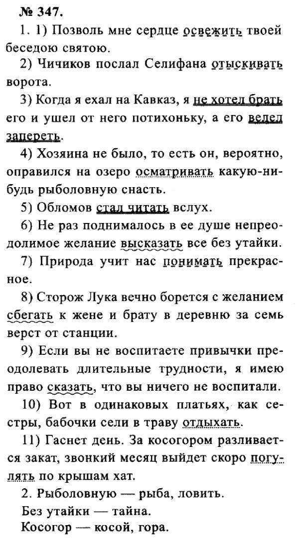 Упр 157 русский язык бунеев 8 класс гдз