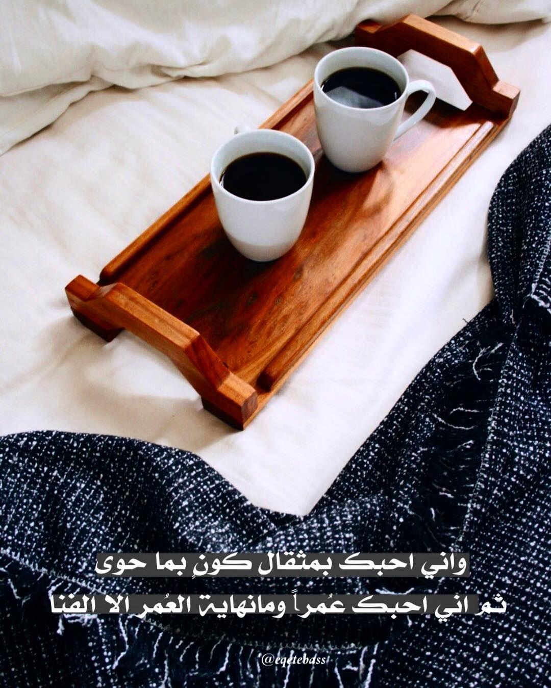 واني احبك بمثقال كون بما حوى ثم اني احبك ع مرا ومانهاية الع مر الا الفنا Arabic Quotes Chocolate Lovers Instagram Posts