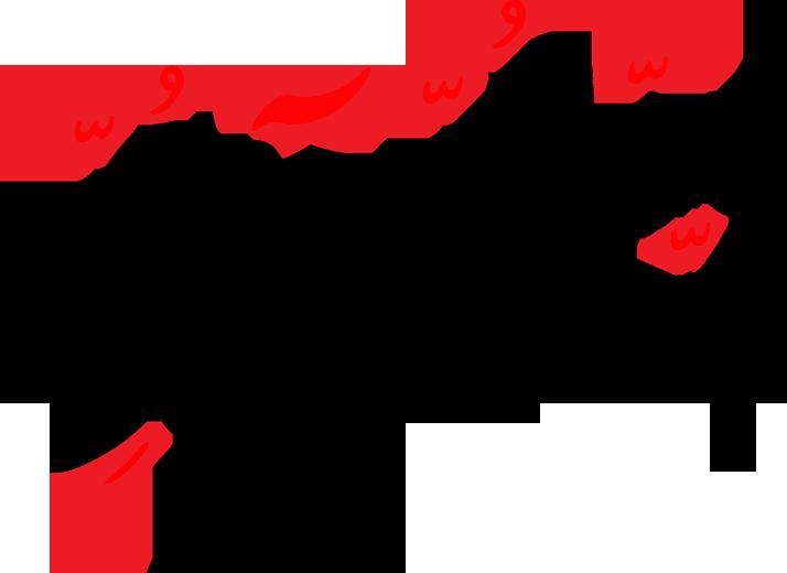 مخطوطات اللهم صل على محمد وآل محمد مخطوطات مفرغة للتصميم Calligraphy Arabic Calligraphy Art