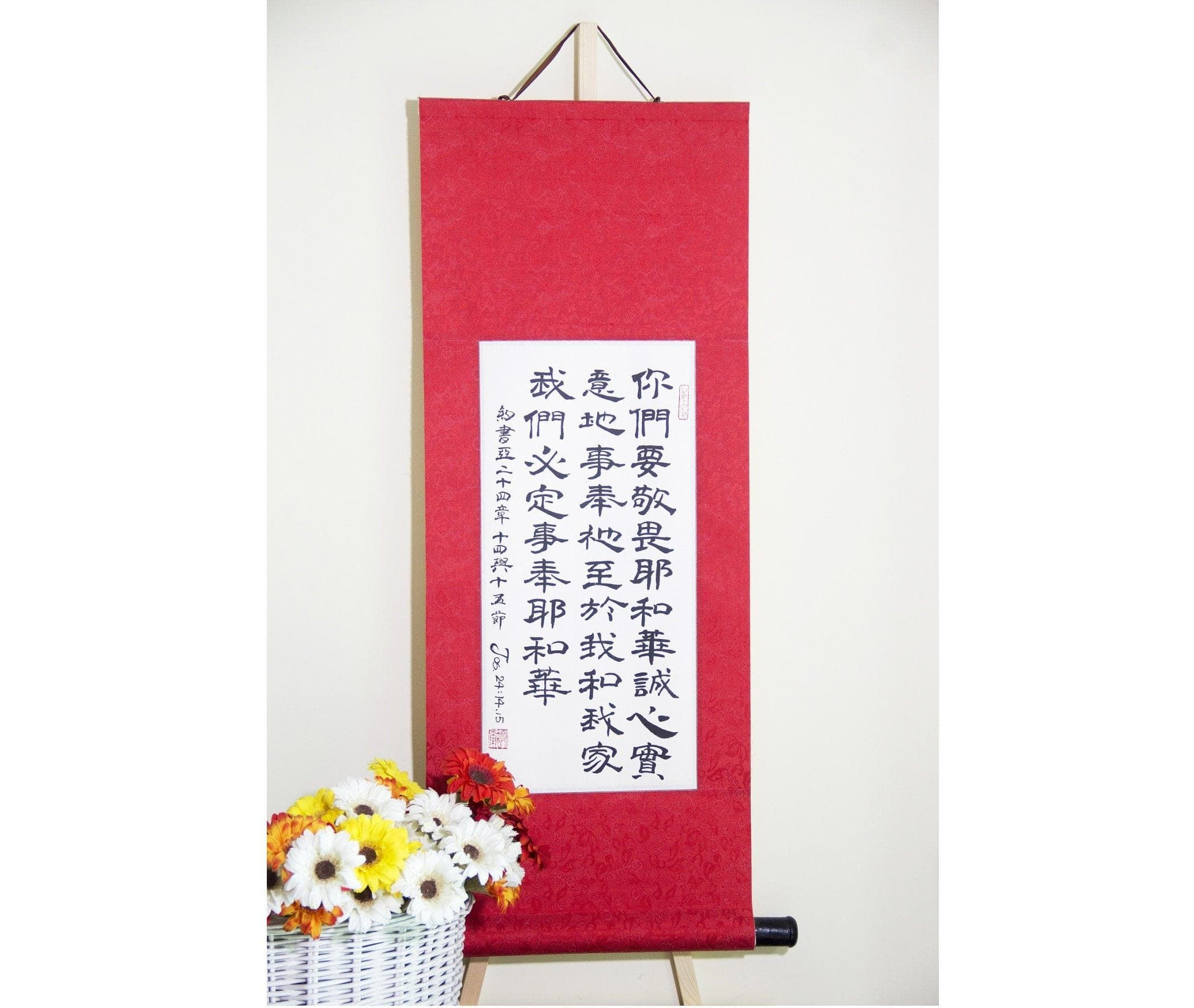Bible Verse In Japanese Calligraphy Japanese Wall Scroll Coffee