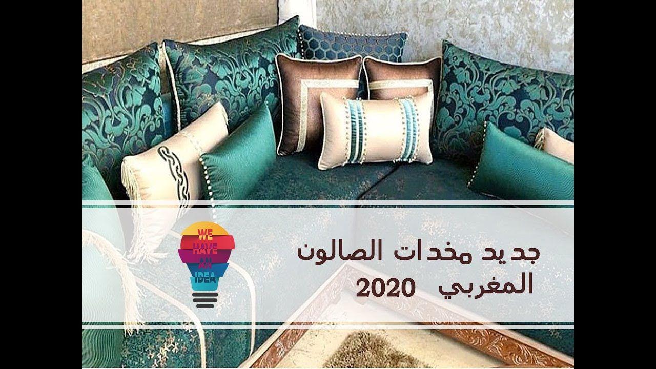 جديد مخدات الصالون المغربي 2020 Youtube Throw Pillows The Originals