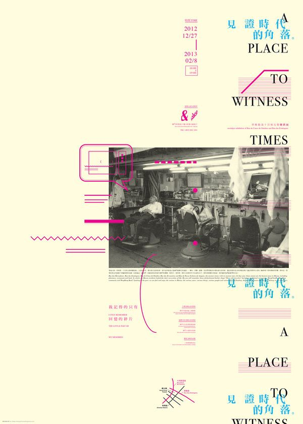 A place to witness times poster in Exhibition Inspiration
