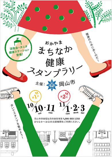 まちなか健康スタンプラリーポスター Graphic Design Japanese