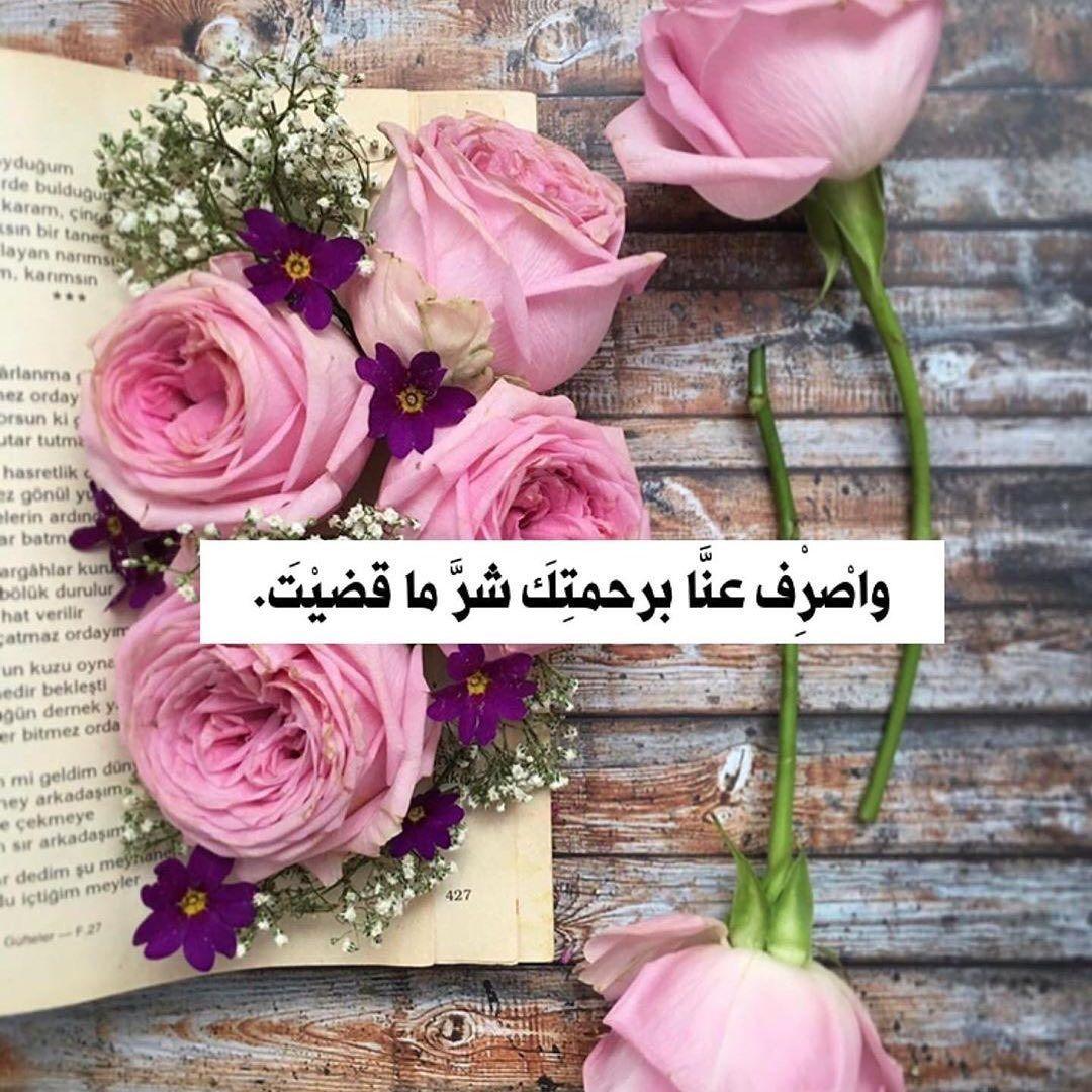 Palamrm5433 On Instagram أذكار إسلامية ديني دين اسلام اسلامي هاشتاق اذكار صور رمزيات خلفيات تذكير دنيا الاخ Floral Wreath Floral Flowers