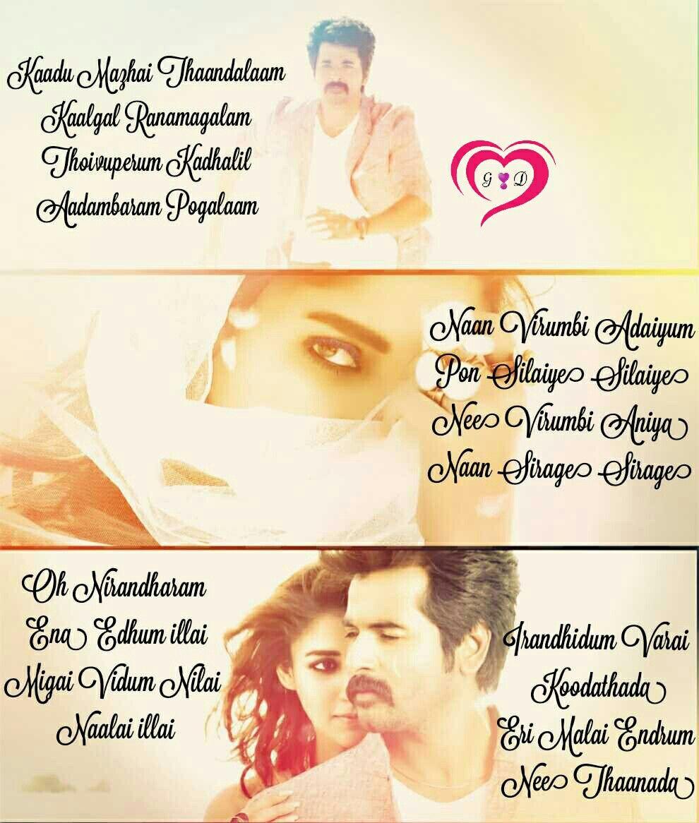 Velaikkaran Iraiva Anirudh Love Songs Lyrics Tamil Songs Lyrics Love Song Quotes