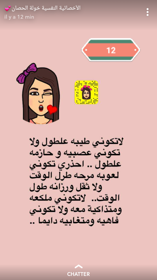 Pin By نوال احمد On لحياة زوجية ناجحه باذن الله How To Improve Relationship Habit Quotes Queen Quotes