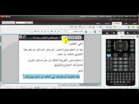 أخي الطالب بعد أن تتعلم مهارة الحل قم بحل المسائل ثم شغل هذا التطبيق من تقنية Ti Nspire Cx Cas للتأكد من حلك استخدم Graphing Calculator Graphing Activities