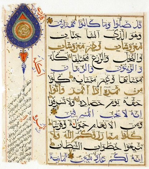 Wide 18 10 54 1998 Koranside Med Bihari Kalligrafi Islamic Art Calligraphy Islamic Art Calligraphy Art