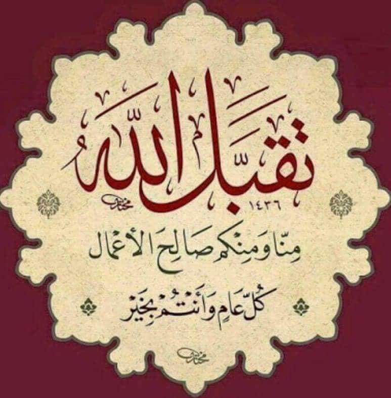 Pin Oleh Ali Di عيدكم مبارك Seni Kaligrafi Seni Kaligrafi Arab Seni Islamis