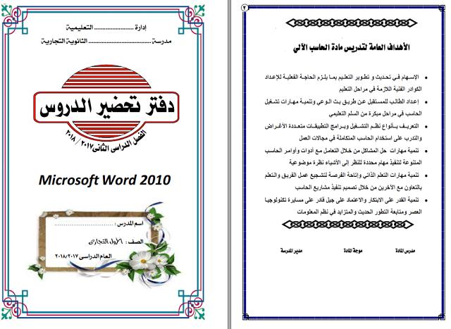 دفتر تحضير الكترونى للحاسب الالى للصف الاول الثانوى التجارى منهج الترم الثانى الجديد Microsoft Word 2010 Words Education
