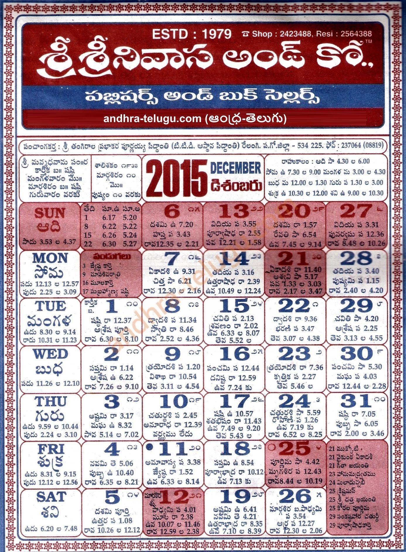 Telugu Calendar 2015 December Zodiac Signs Calendar July Calendar Calendar Template