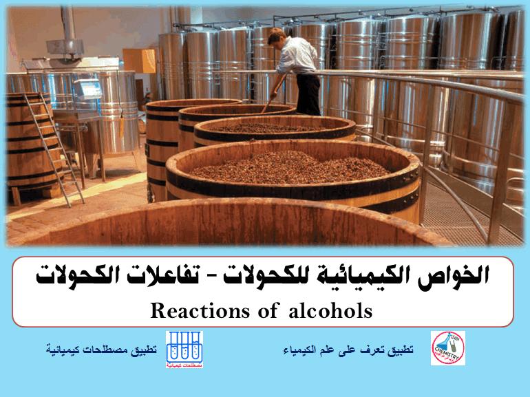 الخواص الكيميائية للكحولات تفاعلات الكحولات Reactions Of Alcohols Alcohol Chemistry Reactions