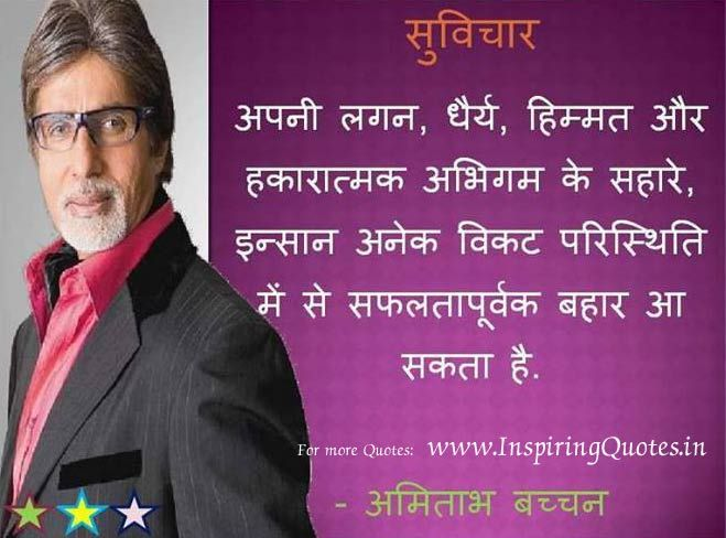 Happy Birthday Amitabh Bachchan Quotes: Amitabh Bachchan Quotes Thoughts Suvichar Anmol Vachan