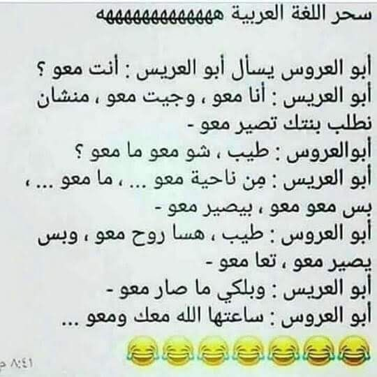 Pin By غريب الراي On اظحك و ت و ن س Funny Comments Funny Quotes Quotes