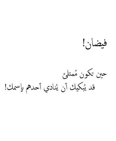 اطياف الماضي Arabic Calligraphy Calligraphy