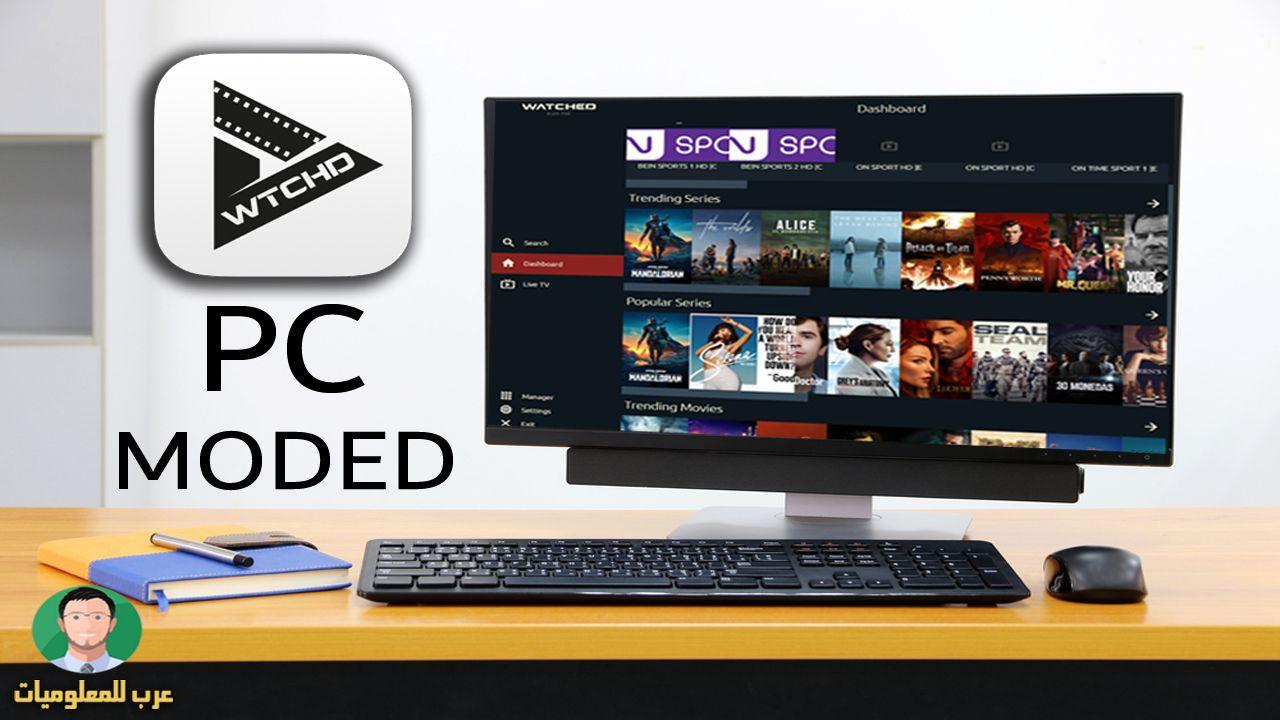 Watched Download Pc Free Activation Code Bundle Url Watched Tv App Fix Tv App Coding App