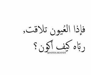 فإذا الع يون تلاقت رب اه كيف أكون Calligraphy Quotes Love Words Quotes Proverbs Quotes