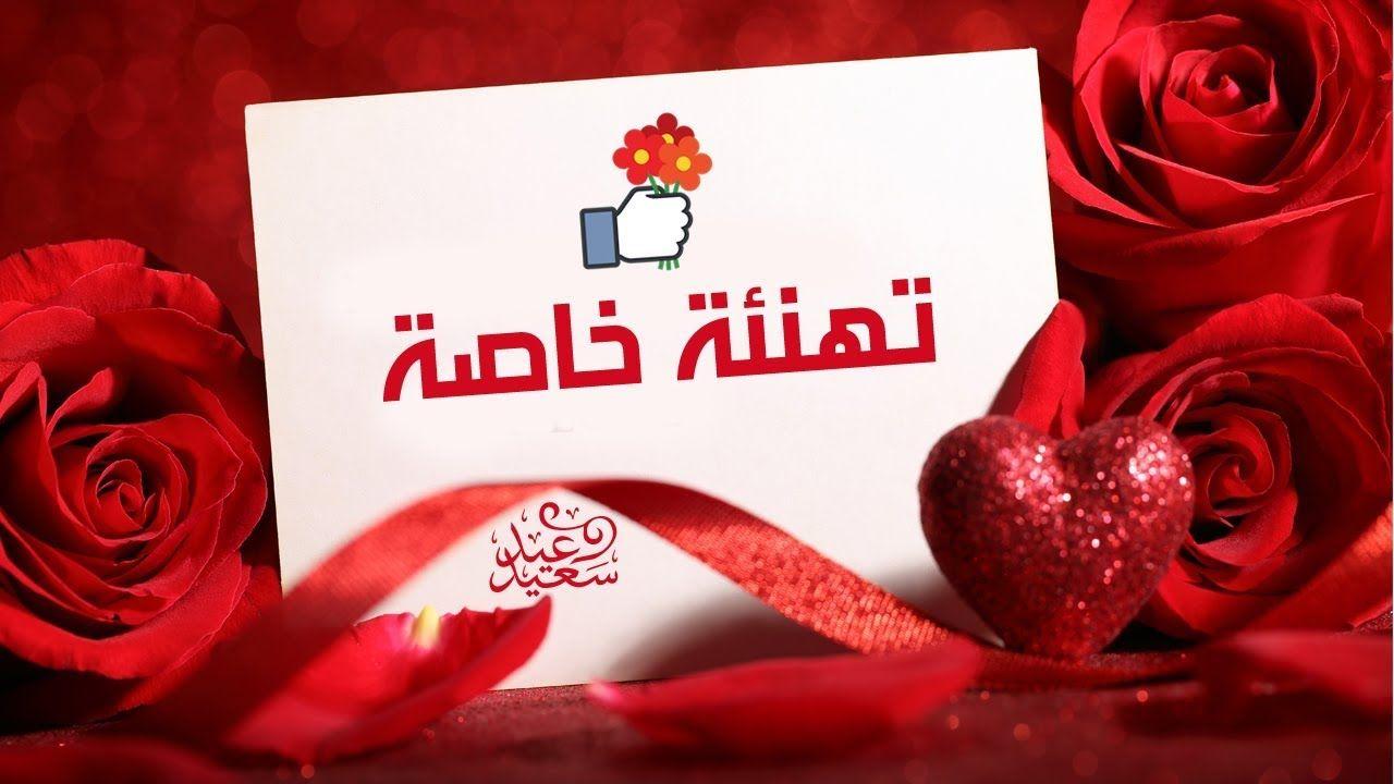 عيد سعيد أجمل بطاقات تهنئة و معايدة خاصة للغالين بمناسبة عيد الفطر الم Convenience Store Products Convenience Store Convenience
