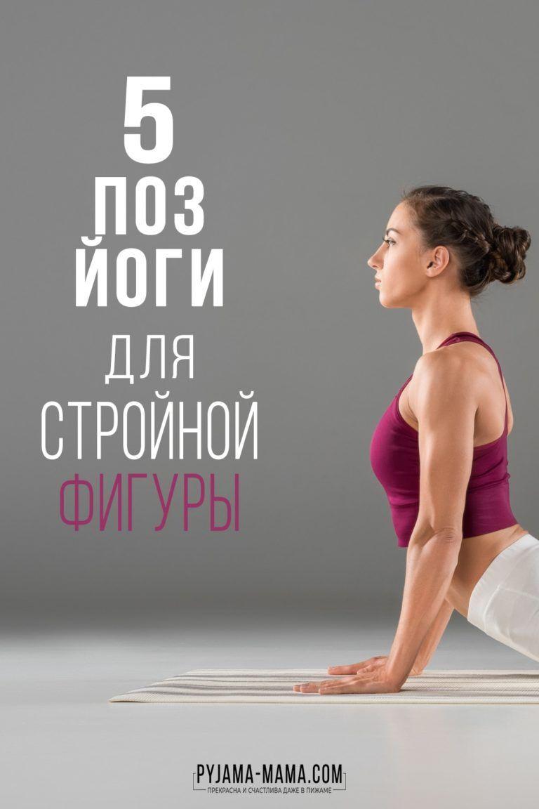 Простая йога для похудения: 5 главных поз | healthy tips and yoga.