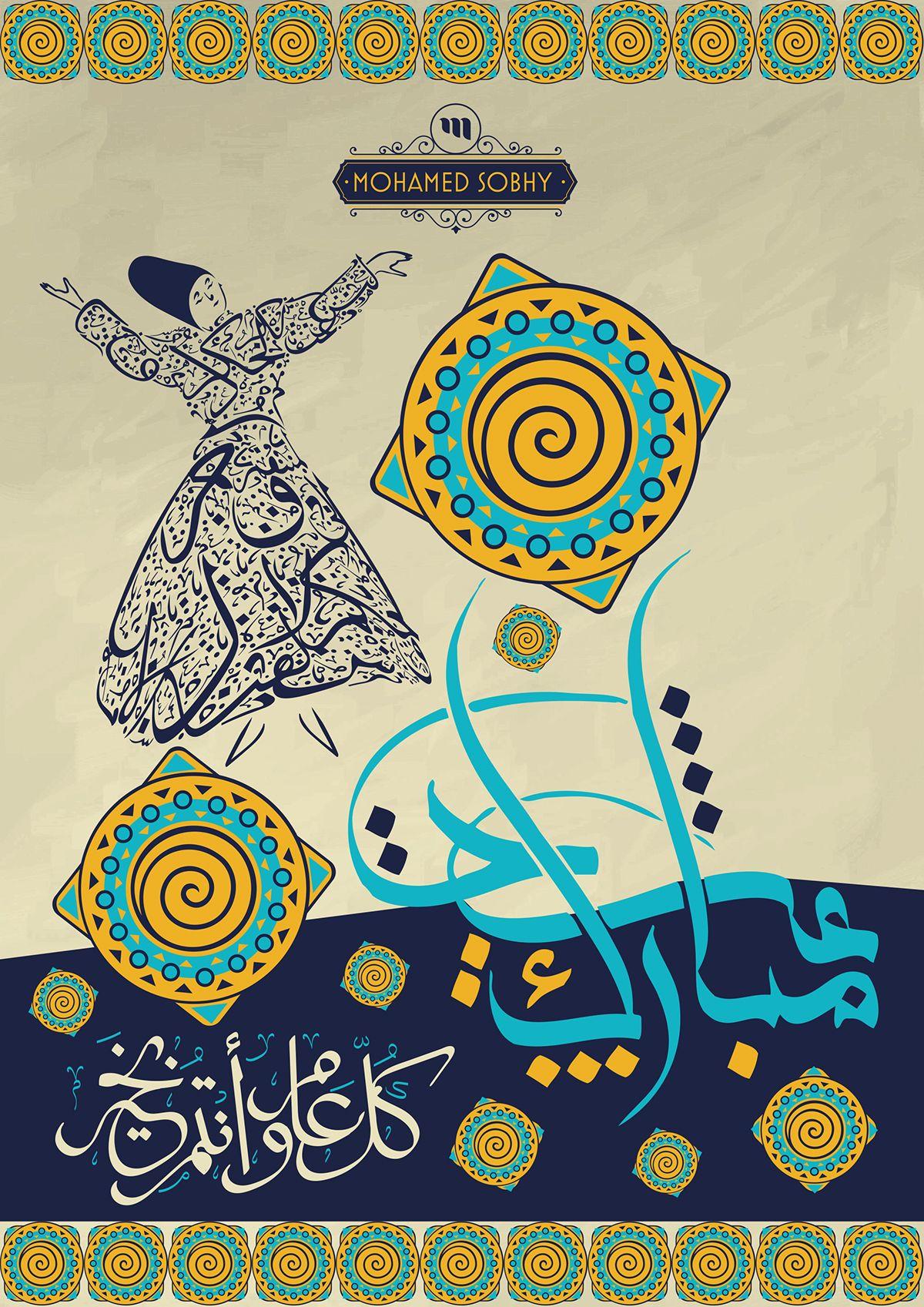 Happy Eid On Behance Illustrator Adobeillustrator Arabic Illustration Happy Eid Happy Eid