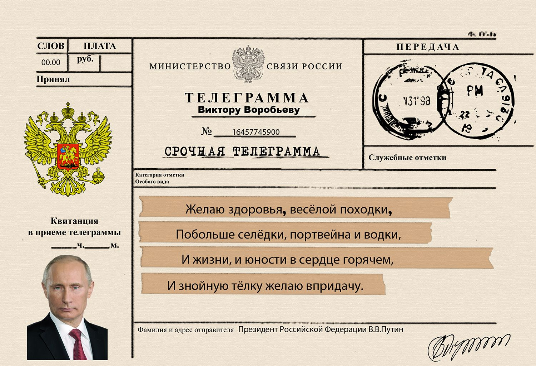 телеграмма с поздравлением по почте вкусно засолить форель