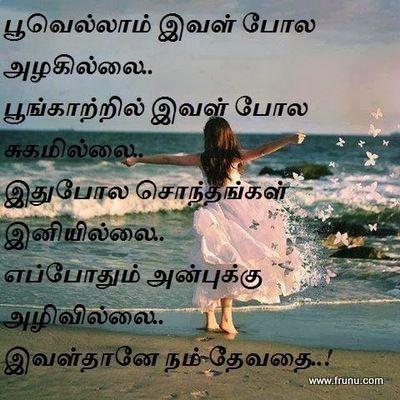Tamil Kavithai Wallpaper Free Download Chatterlivin